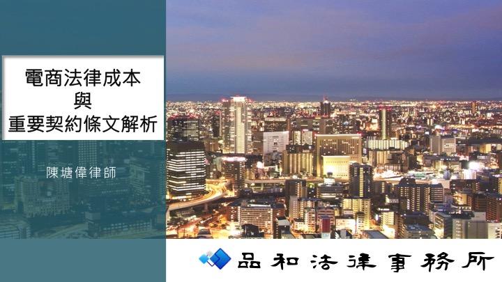 【電商法律成本與重要契約條文解析】-陳塘偉律師