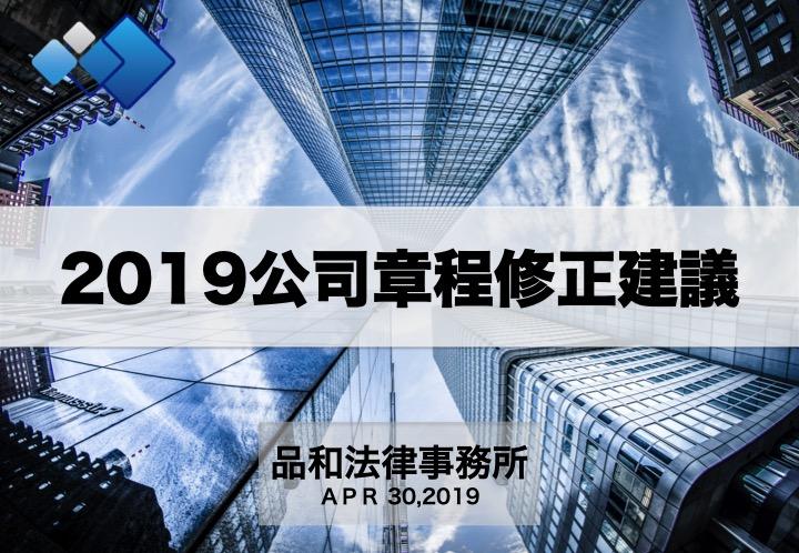 【2019公司章程修正建議】-品和法律事務所