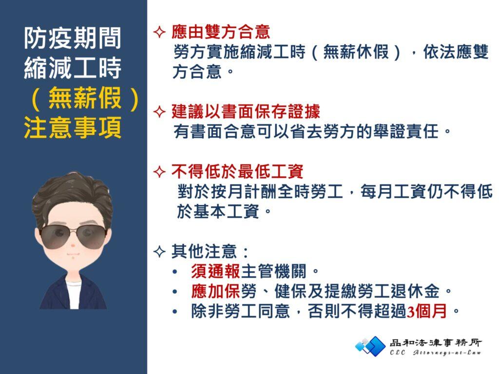 無薪假,【防疫期間縮減工時注意事項】-陳塘偉律師