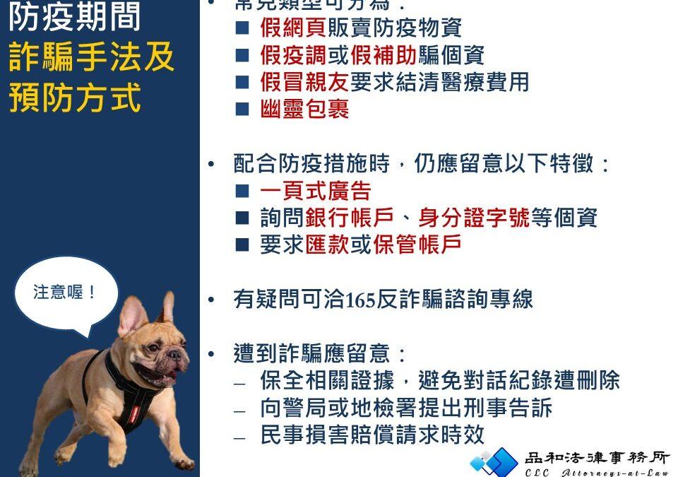 【防疫期間詐騙手法及預防方式】- 尚佩瑩律師