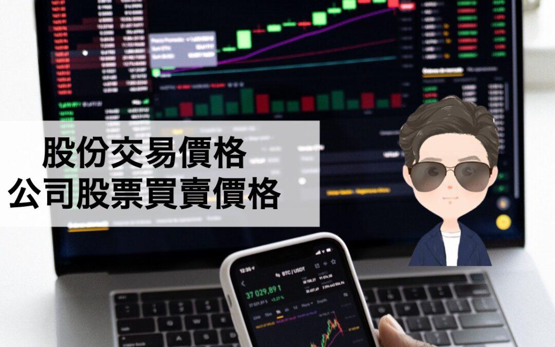 【非公開發行公司股份交易價格】-陳塘偉律師