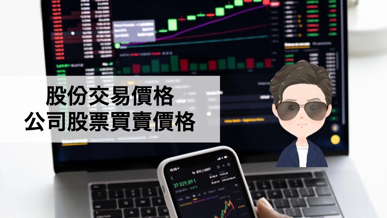 股份交易價格,【非公開發行公司股份交易價格】-陳塘偉律師